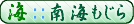 http://www.mtsuite.com/img/banner/copyright_13424-nankai.png