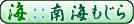 https://www.mtsuite.com/img/banner/copyright_13424-nankai.png