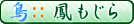 http://www.mtsuite.com/img/banner/copyright_13424-otori.png