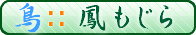 http://www.mtsuite.com/img/banner/copyright_19635-otori.png