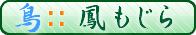 https://www.mtsuite.com/img/banner/copyright_19635-otori.png