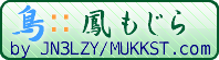 http://www.mtsuite.com/img/banner/copyright_19855-otori.png